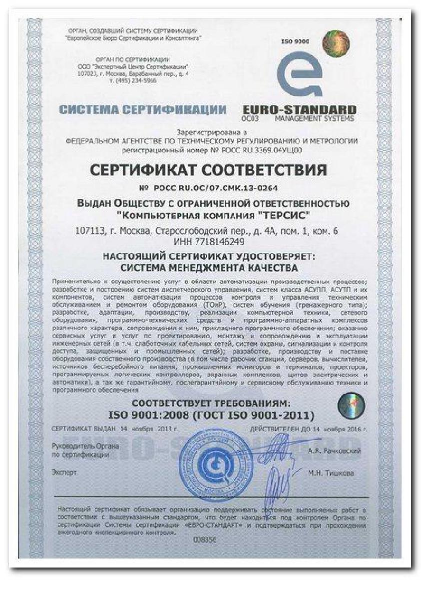Файл:Tersys iso9001.pdf
